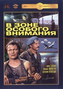 В зоне особого внимания (1977)
