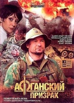 Афганский призрак (2008)