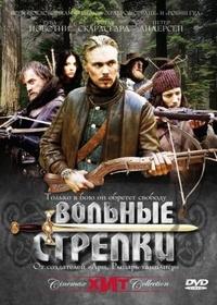 Вольные стрелки / Snapphanar (2006)