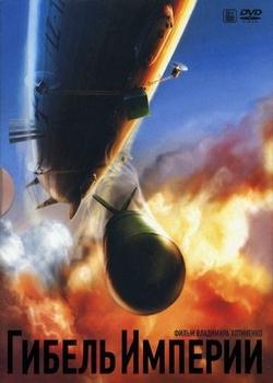 Гибель Империи (2005)