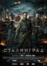 Сталинград (2013)