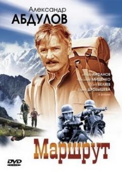 Маршрут (2007)