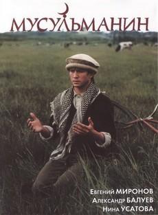 Мусульманин (1995)