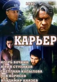 Карьер (1990)