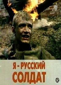 Я - русский солдат (1995)