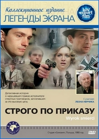 Строго по приказу / Wyrok smierci (1980)