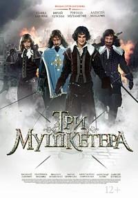 Три мушкетера (2013)