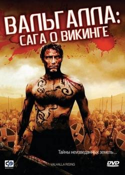 Вальгалла: Сага о викинге / Valhalla Rising (2009)