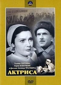 Актриса (1943)