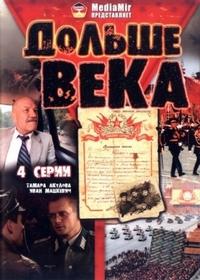 Дольше века (2009)