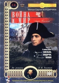 Война и мир (1965)