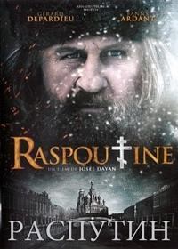 Распутин / Raspoutine
