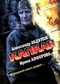 Капкан (2007)