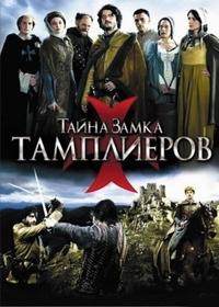 Тайна замка тамплиеров / La commanderie (2010)