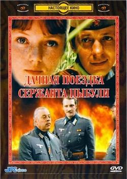 Дачная поездка сержанта Цыбули (1980)