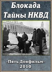 Блокада. Тайны НКВД