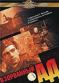 Взорванный Ад (1967)