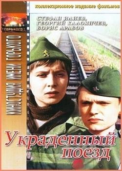 Украденный поезд (1971)