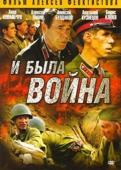 И была война (2009)