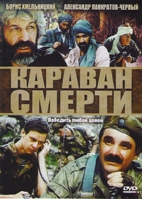 Караван смерти (1991)