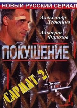 Сармат 2: Покушение (2004)  2 сезон