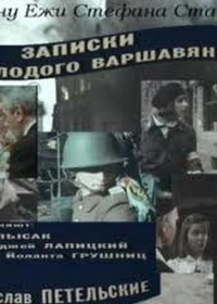 Записки молодого варшавянина / Urodziny mlodego warszawiaka (1980)