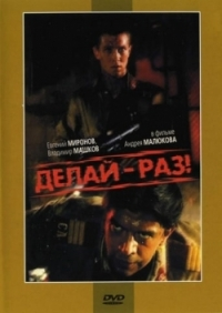 Делай - раз! (1989)