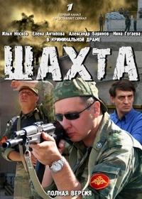 Шахта (2010)