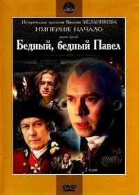 Бедный, бедный Павел (2003)
