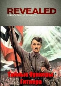Тайные бункеры Гитлера / Revealed. Hitlers Secret Bunkers