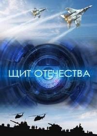 Щит Отечества (2007)