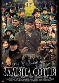 Железная сотня (2004)