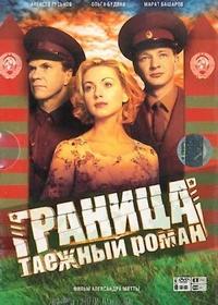 Граница: Таежный роман (2000)