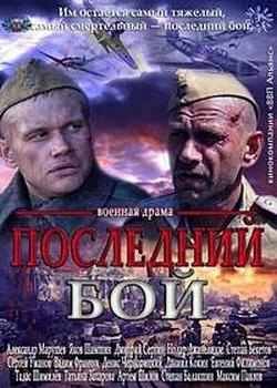 Последний бой (2013)