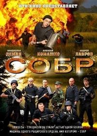 СОБР (2011)