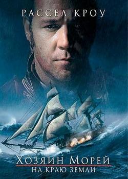 Хозяин морей: На краю Земли / Master and Commander: The Far Side of the World (2003)