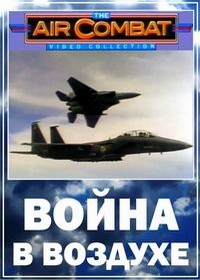 Война в воздухе / The Air Combat