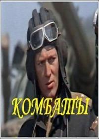 Комбаты (1983)