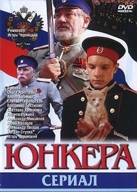 Юнкера (2006)