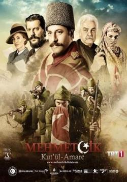 Осада Эль-Кута — Mehmetçik Kut'ül Amare (2018)