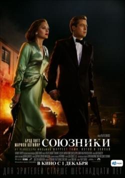Союзники (2016)