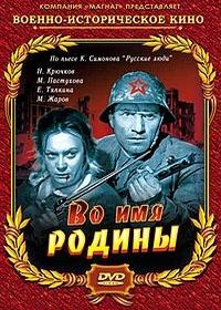 Во имя Родины (1943)