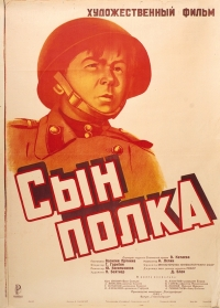 Сын полка (1946)