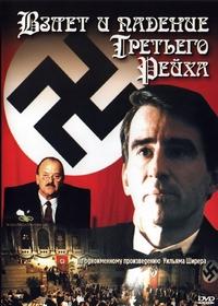 Взлет и падение Третьего Рейха / The Nightmare years