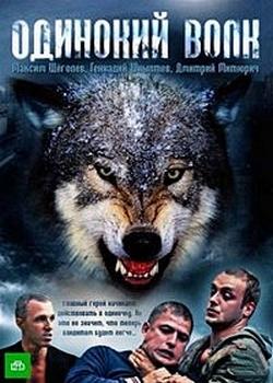 Одинокий волк (2013)