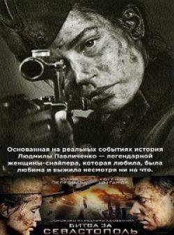 Битва за Севастополь (2015) Полная версия