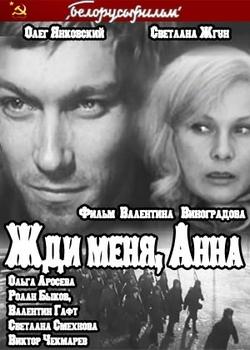 Жди меня, Анна (1969)