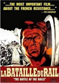 Битва на рельсах  / La bataille du rail