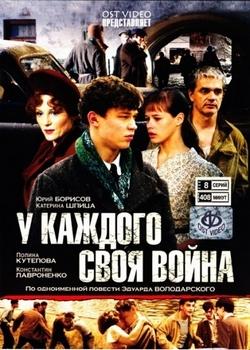 Шпана замоскворецкая / У каждого своя война (2010)