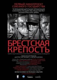 Брестская крепость (2010)